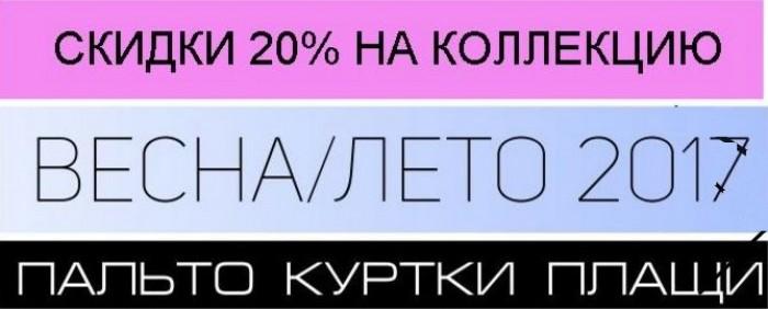 МИР КОЖИ И МЕХА - Скидка 20% на коллекцию Весна-Лето 2017