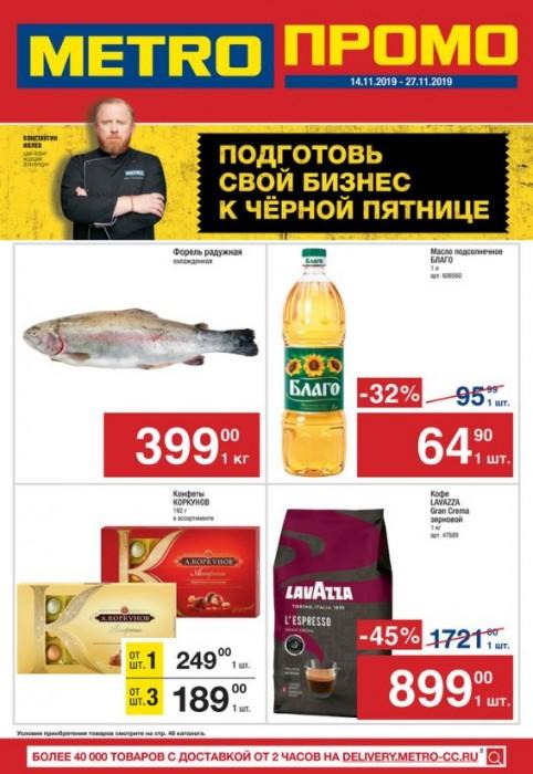 Акции МЕТРО ноябрь 2019. Каталог промо-скидок до 50%