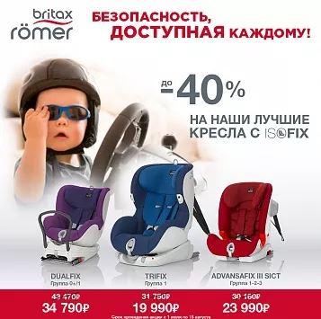 "Магазин ДЕТКИ - Акции в июле августе ""Скидка 40% на автокресла"""