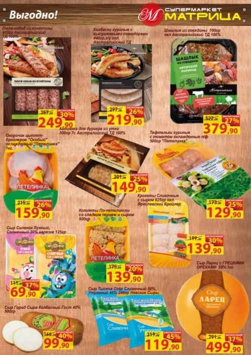 С 7-27 августа специальные цены на мясную продукцию в Матрице
