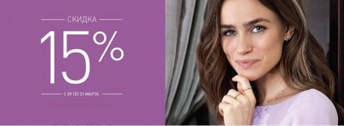VALTERA - Скидка 15% на каждое второе изделие