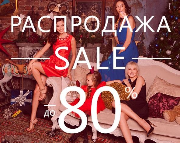 Магазин ЗАРИНА, распродажа