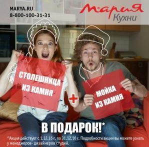 """Большие скидки и подарки к Новому году от """"Кухни Мария"""""""