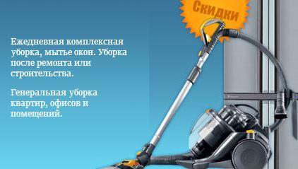 За безупречную чистоту удивительные цены!