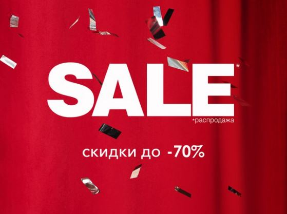 Zolla - Межсезонная распродажа со скидками до 70%