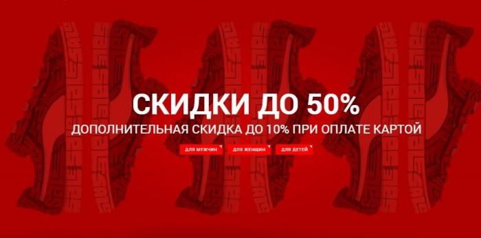 PUMA - Увеличиваем скидки до 50% на летней распродаже