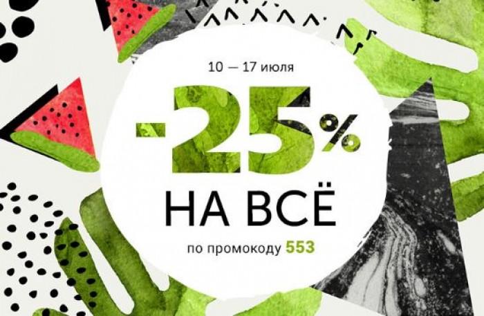 Акции Домовой 10-17 июля 2018. 25% на ВСЕ по СМС