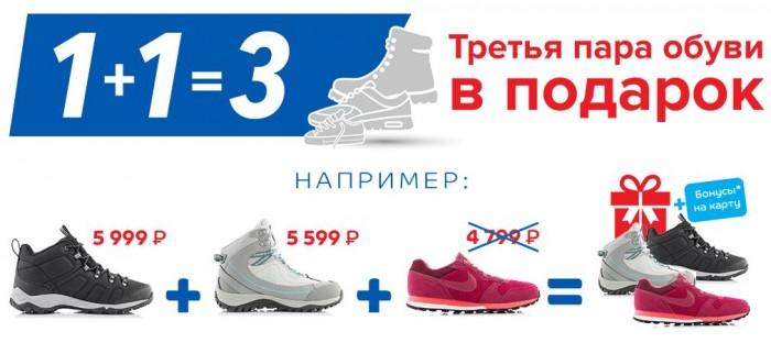 """Акция """"Третья пара обуви в подарок"""" в магазинах Спортмастер"""