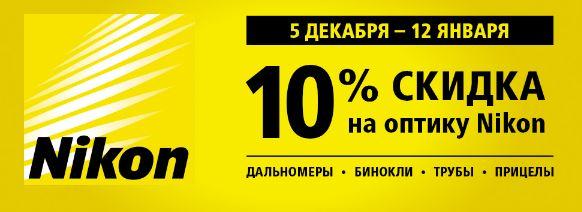 Мир Охоты - Скидка 10% на оптику Nikon