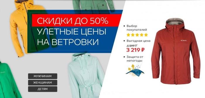 Акции в Спортмастер. Распродажа верхней одежды со скидками до 50%
