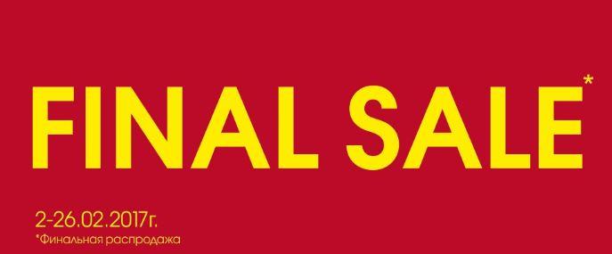 Debenhams - Финальная распродажа в феврале 2017