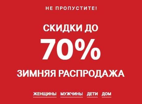 H&M – Скидки до 70% на зимней распродаже