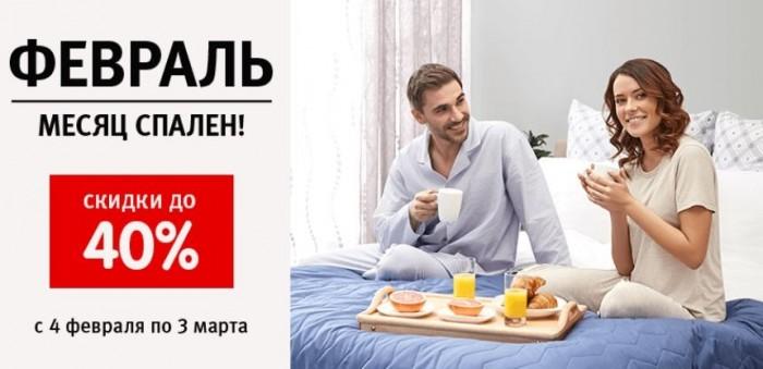 Акции ХОФФ Месяц спален февраль-март 2019. Скидки до 40%