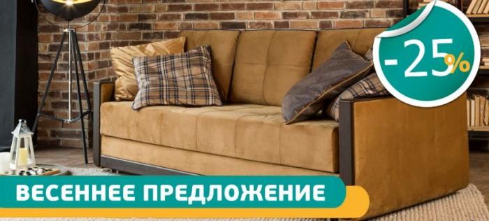 Акции Андерсен апрель 2020. До 25% на диваны и кресла