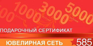 585 - Подарочный сертификат.