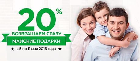 Магазин ДОМО - До 20% возвращаем сразу