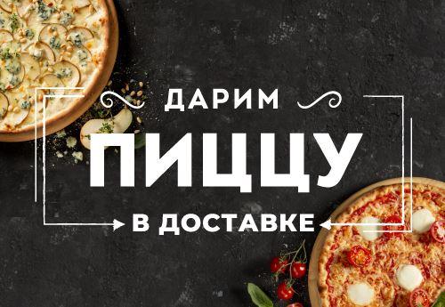 Акции Иль Патио. Дарим пиццу в доставке