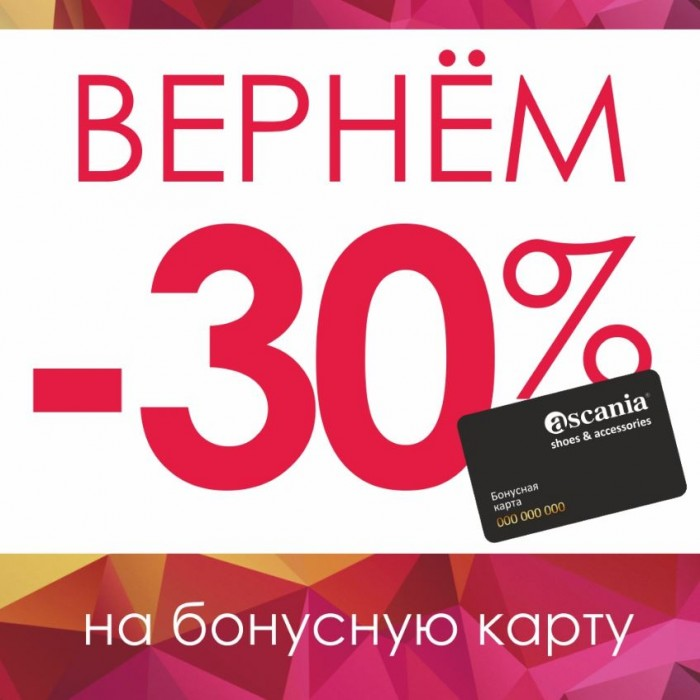Аскания - Вернем 30% от покупки