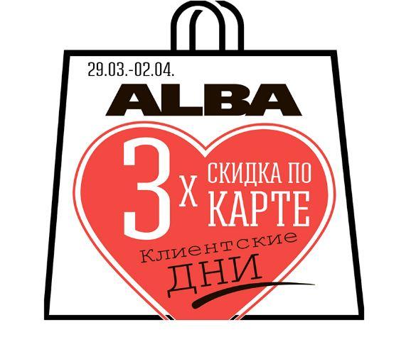 ALBA - Умножаем скидку по ДК на 3