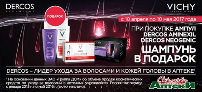 Аптека Столички - Шампунь VICHY в подарок