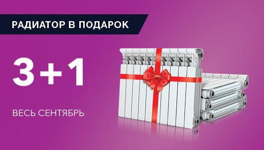 Строймаркет САТУРН - Радиатор в подарок