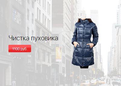 """Акции Диана """"Цена недели"""" на чистку пуховика июнь 2019"""