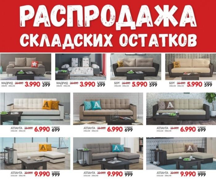 Много Мебели - Распродажа складских остатков в июне 2017