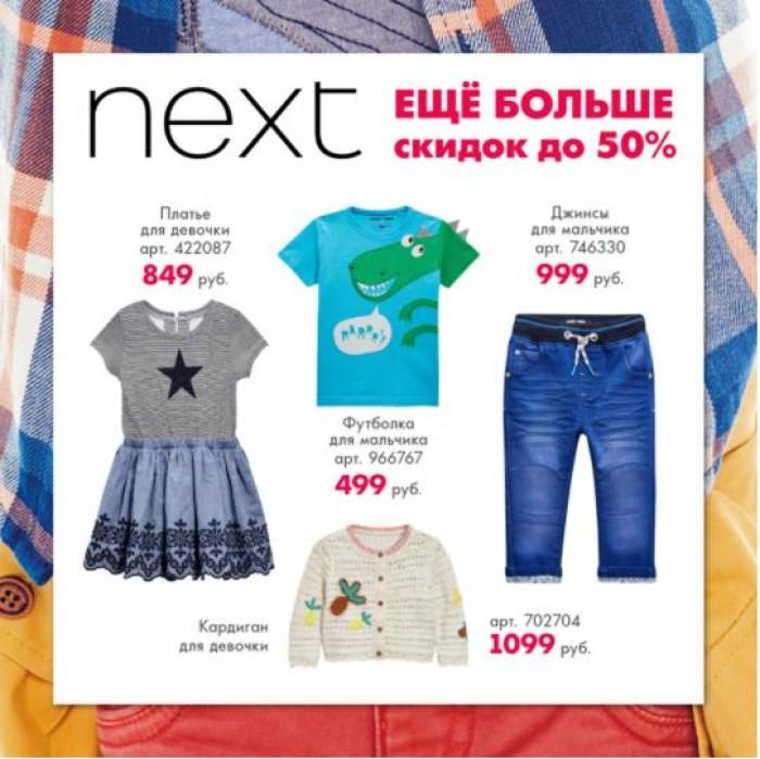 Акции Next. Финальные скидки на одежду для детей