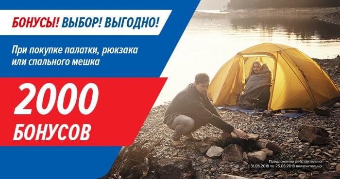 Акции  Спортмастер июнь 2018. 2000 бонусов за палатки