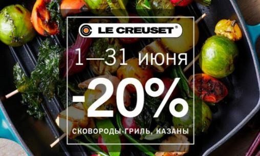 Акции Стокманн июнь 2019. 20% на посуду Le Creuset
