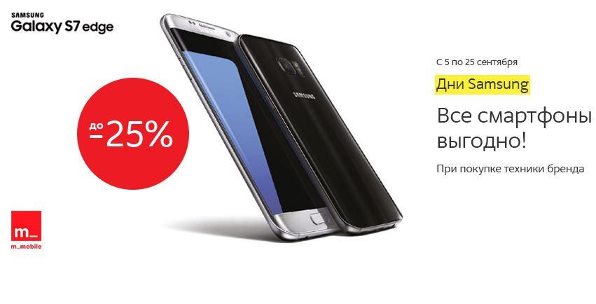 Акция в М.Видео. Смартфоны Samsung Galaxy с выгодой до 25%