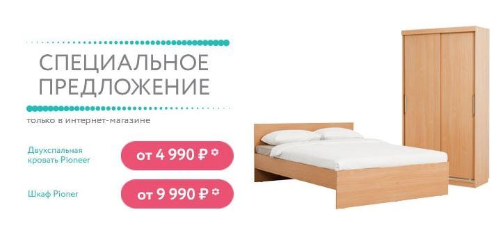"""Акция """"Корпусная мебель Pioneer и Lake"""" по специальной цене в Асконе"""