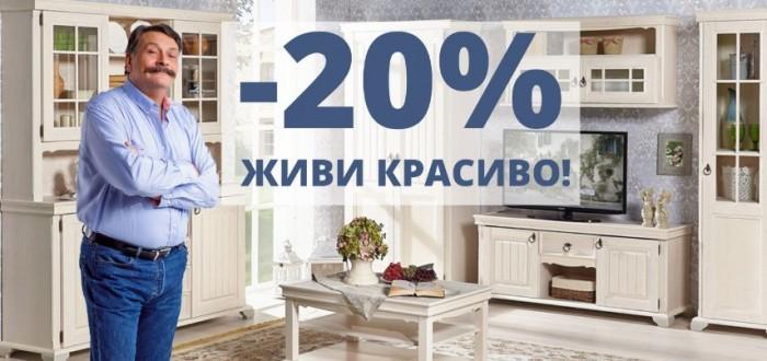 Акции Любимый Дом сентябрь 2018. 20% на гостиные и спальни