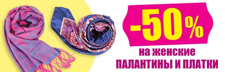 kari - Скидка 50% на женские палантины и платки!
