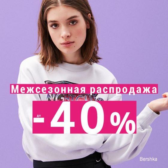 БЕРШКА - Скидка 40%  на межсезонной распродаже