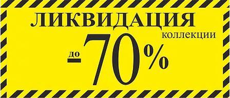 Акции Mario Mikke. Распродажа коллекций 2017/2018 до 70%