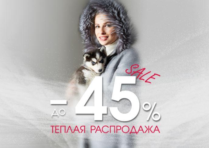 Pompa - Зимние пальто со скидками до 45%