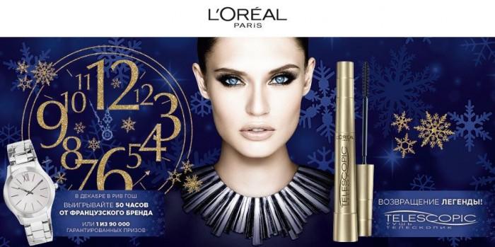 Акции Рив Гош в декабре 2017. Лотерея от L'Oréal Paris