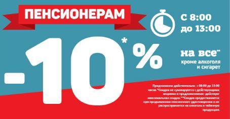 Акции магазина Народная 7Я семьЯ. Скидка 10% пенсионерам