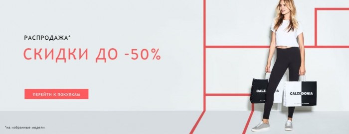 Распродажа в Calzedonia. До 50% на хиты сезона 2019/2020