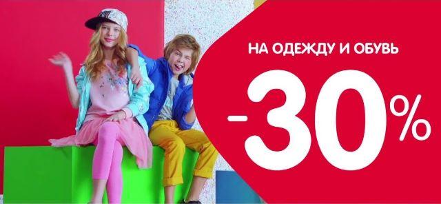 Детский Мир - Скидки 30% на новую коллекцию Весна 2017
