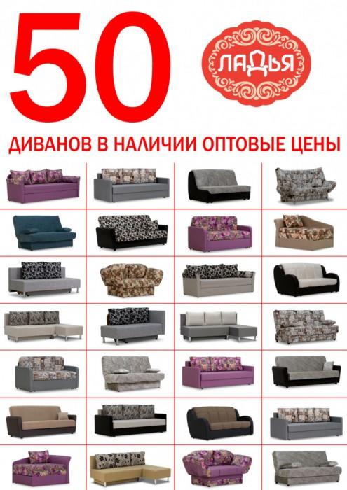 Ладья - Оптовые цены на 50 диванов