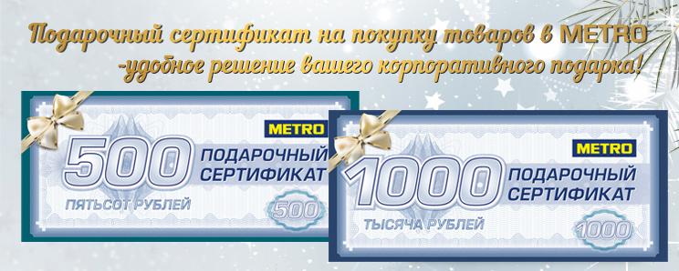 МЕТРО - Подарочный сертификат на покупку.