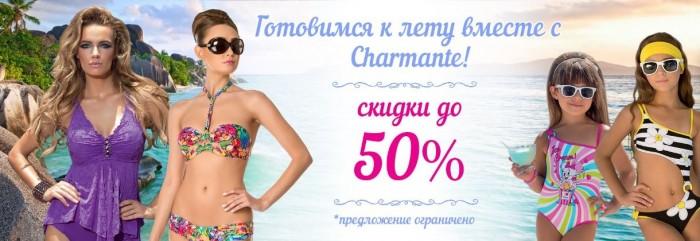Charmante - Купальники со скидками до 50%
