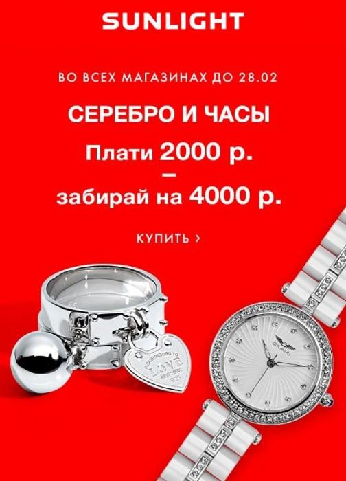 Акции на серебро и часы Sunlight. Плати 2000 забирай на 4000