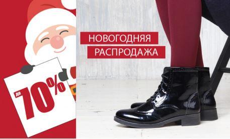 Акции и скидки ZENDEN декабрь 2017. Новогодняя распродажа до 70%
