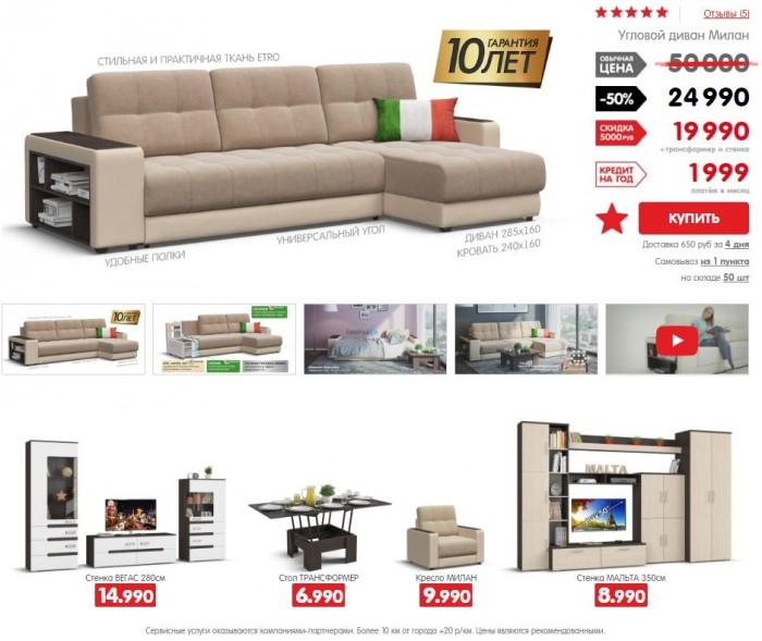 Много Мебели - Распродажа в июне 2017 года