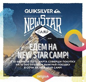 QUIKSILVER RUSSIA - ЕДЕМ НА NEW STAR CAMP