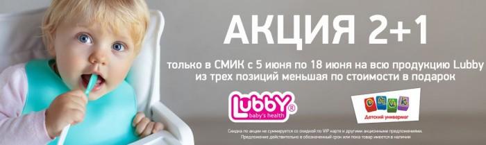 """СМИК - Акция """"2 + 1"""" на продукцию Lubby"""