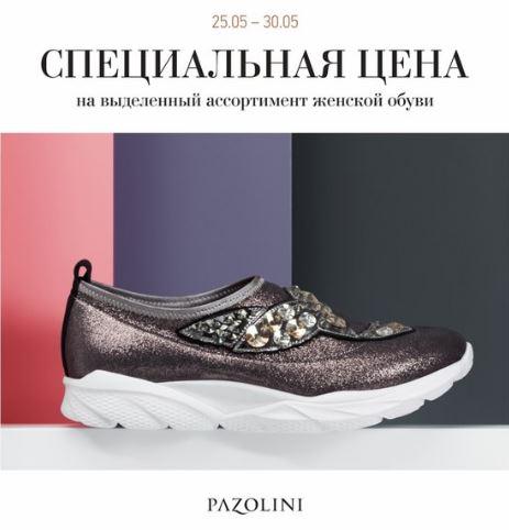 Carlo Pazolini - Специальная цена на обувь